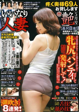 よろめきSpecial 艶 2014年5月号