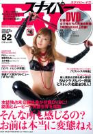 スナイパーEVE Vol.52