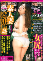 よろめきSpecial 艶 2014年8月号