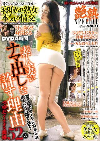 艶熟SPECIAL Vol.11