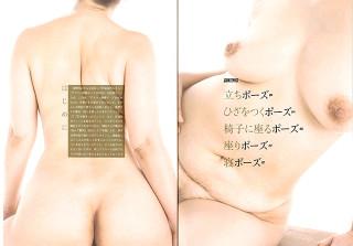 グラマー裸婦ポーズBOOK Vol.2 P2-3