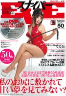 スナイパーEVE Vol.50