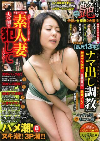 よろめきSpecial 艶 2014年9月号