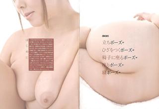 グラマー裸婦ポーズBOOK 目次