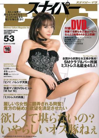 スナイパーEVE Vol.53
