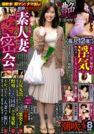 よろめきSpecial 艶 2014年11月号
