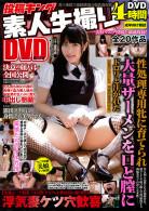 投稿キング素人生撮りDVD Vol.17