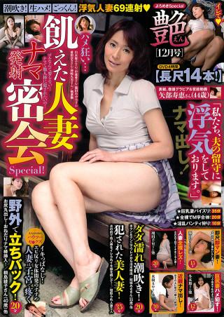 よろめきSpecial 艶 2014年12月号