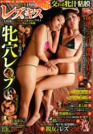 レズキス Vol.1