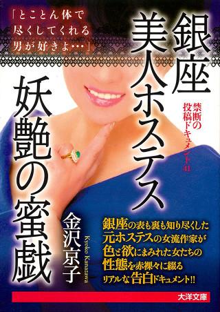 禁断の投稿ドキュメント41 銀座美人ホステス 妖艶の蜜戯