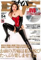 スナイパーEVE Vol.54