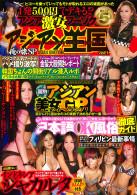 俺の旅SP アジアン王国 Vol.1