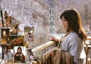 花と蜜 Vol.27 P6-7