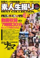 素人生撮りBEST COLLECTION vol.3