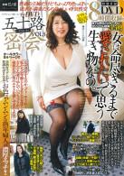 五十路密会 Vol.5