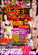 俺の旅SP アジアン王国 Vol.2