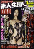 投稿キング素人生撮りDVD Vol.19