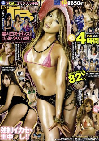 TBG トーキョウ・バッド・ガールズ Vol.36
