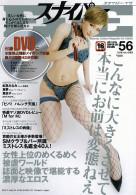 スナイパーEVE Vol.56