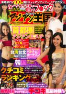 俺の旅SP アジアン王国 Vol.3