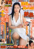 艶熟SPECIAL Vol.18