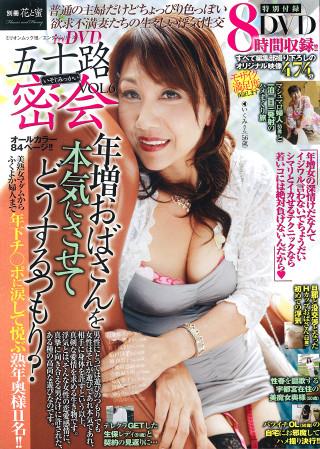 五十路密会 Vol.6