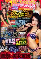 俺の旅SP アジアン王国 Vol.4