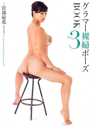 グラマー裸婦ポーズBOOK Vol.3