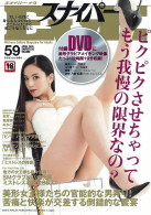 スナイパーEVE Vol.59