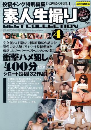 素人生撮りBEST COLLECTION vol.4