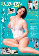 漫画人妻の悶え Vol.6
