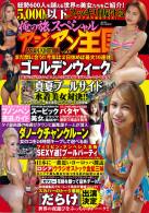 俺の旅SP アジアン王国 Vol.6