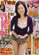 艶熟SPECIAL Vol.22