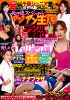 俺の旅SP アジアン王国 Vol.7