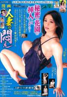 漫画人妻の悶え Vol.8