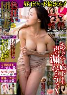 艶熟SPECIAL Vol.24