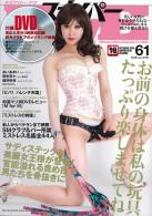 スナイパーEVE Vol.61