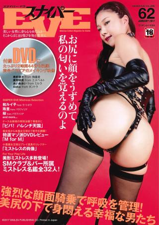 スナイパーEVE Vol.62