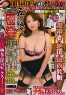 五十路密会 Vol.9