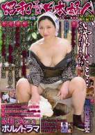 昭和エロき日本婦人