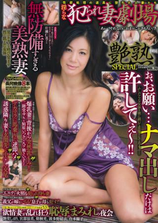 艶熟SPECIAL Vol.26