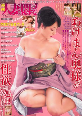漫画人妻の悶え Vol.11