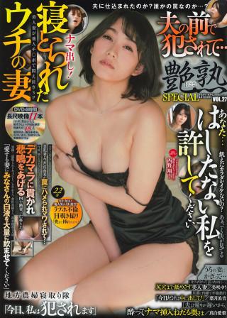 艶熟SPECIAL Vol.27