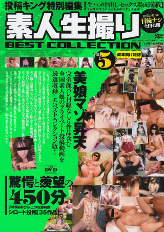 素人生撮りBEST COLLECTION Vol.5