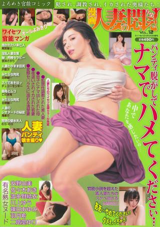 漫画人妻の悶え Vol.12