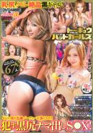 トーキョウ・バッド・ガールズ Vol.47