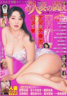 漫画人妻の悶え Vol.13