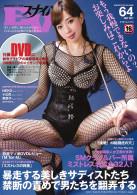 スナイパーEVE Vol.64
