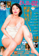 漫画人妻の悶え Vol.14