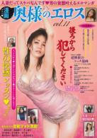 漫画奥様のエロス Vol.11